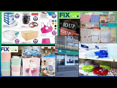 Фикс прайс   В Алматы открылся фикс прайс Магазин низких цен АЛМАТЫ Бюджетные покупки