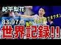 【海外衝撃】紀平梨花、衝撃の世界最高得点「83.97点」の衝撃に海外ファンも驚愕・仰天!「ワオワオワオワオ」「これはアメージングだ!」