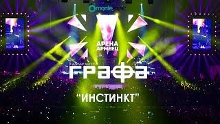 Grafa - Instinkt - Live at Arena Armeec 2017