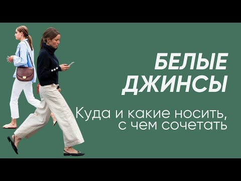 Белые джинсы С чем носить? Стильные летние образы 2021