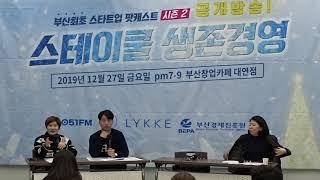 부산 최초 스타트업 팟캐스트 '스테이쿨 생존경영' 시즌2 하반기 공개방송 - 1