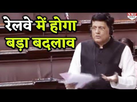रेलमंत्री पीयूष गोयल ने रेलवे में सुधार पर दिया बड़ा बयान