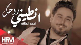 احمد الحلاق - انطيني روحك ( فيديو كليب حصري ) 2019 تحميل MP3