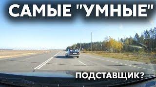 """Подборка САМЫХ """"УМНЫХ"""" водителей #139"""