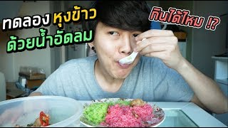 ลองหุงข้าวด้วยน้ำอัดลม   จะกินได้ไหมม กินได้รึเปล่า !?