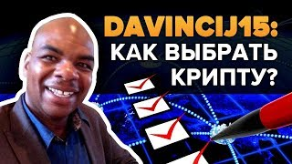 DAVINCIJ15 с переводом: Как выбрать криптовалюту для инвестиций? Его стратегия и схема!