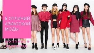 Стиль азиаток. ТОП 5 отличий от европейской моды