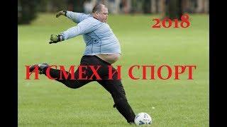 Ржака Бомба смешной спорт 2018  Funny moments in sports