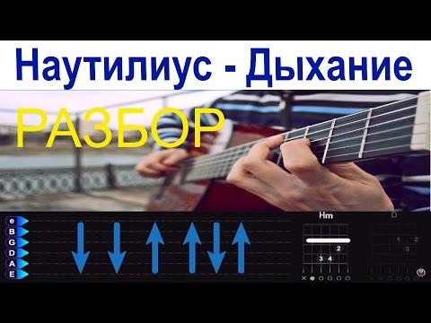 Наутилус Помпилиус - Дыхание. Разбор на гитаре