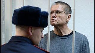 Оглашение приговора Алексею Улюкаеву