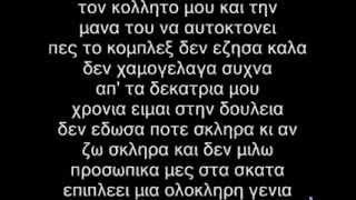 Μανιακος - Τα Ονειρα Μας(Lyrics)