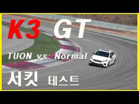TOP Review 기아 K3 GT