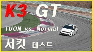 [TOP Review] 기아 K3 GT 서킷 테스트 처음이지? (TUON 패키지 vs. 순정 비교 테스트)