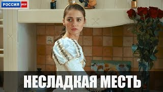 Сериал Несладкая месть (2018) 1-6 серии фильм мелодрама на канале Россия - анонс