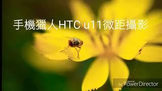 """""""手機微距""""下的美麗世界...HTC u11 手機獵人"""