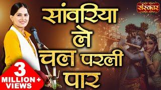 Sanwariya le chal Parli Paar Jaya Kishori Ji & Chetana Sharma