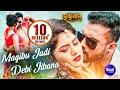 Deli Re Deli Tate A Mana - Full Video | Romantic Song | Bhaijan | Suraj & Debasmita video download