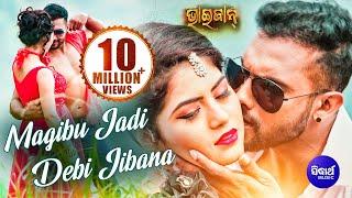 Magibu Jadi Debi Jibana   Full Video   Romantic Song   New Film   Bhaijan   Suraj & Debasmita