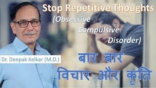 Stop Repetitive Thoughts(Obsessive Compulsive Disorder)Dr Kelkar Sexologist Psychiatrist Mental mind