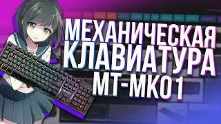 МЕХАНИЧЕСКАЯ КЛАВИАТУРА MT-MKO1