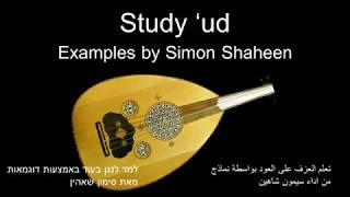 تحميل اغاني Study 'ud #6 Taqsim Hijaz Kar Kurd Simon Shaheen سيمون شاهين MP3