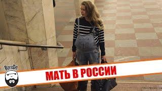 Каково быть матерью в России? (социальный эксперимент) / Being mother in Russia (social experiment)