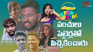 BEST OF FUN BUCKET | 45 Min Funny Compilation | Try Not to Laugh | TeluguOne