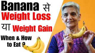 Is Banana good for Weight Loss or Weight Gain | How & When to Eat Banana to Lose Weight | In Hindi