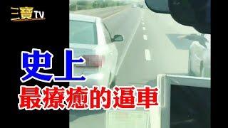 (史上最療癒的逼車)第一次看到被逼車的車主那麼開心的!因為大快人心呀~