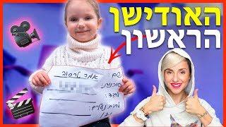 אודישן אופנה ראשון של ילדה בת 3 (אמה) #טרסובלוג