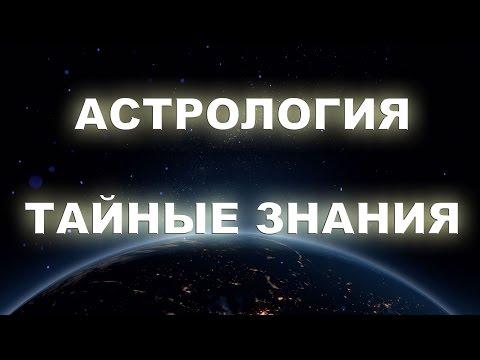 Курсы ведической астрологии в москве