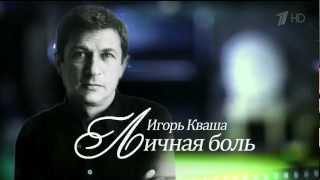 ИГОРЬ КВАША. ЛИЧНАЯ БОЛЬ (HD 1080p).
