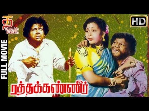 Ratha Kanneer Tamil Full Movie HD   M R Radha   Sriranjani   Krishnan-Panju   Thamizh Padam