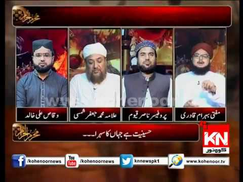 Pegam-e-Karbala 20 September 2018 | Kohenoor News Pakistan