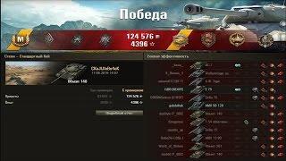 Объект 140.  Эпичнейший бой!!! Чувак красава!!! Лучший бой World of Tanks