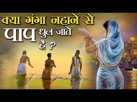 क्या सच में गंगा नहाने से पाप धुल जाते हैं ? Do really wash the sins by taking bath in Ganga ?