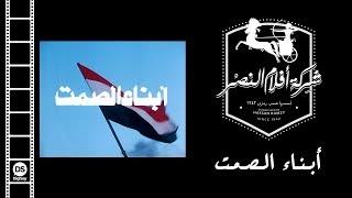 Abna2 El Samt Movie   فيلم ابناء الصمت تحميل MP3