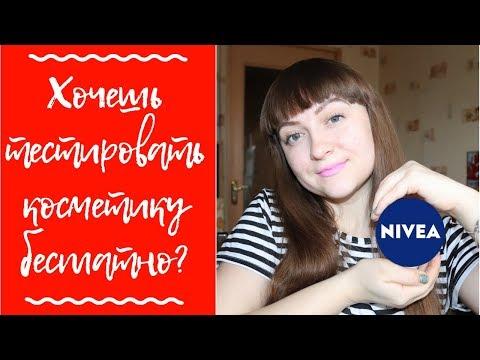 Хочешь пробовать НОВИНКИ косметики БЕСПЛАТНО? / клуб экспертов NIVEA