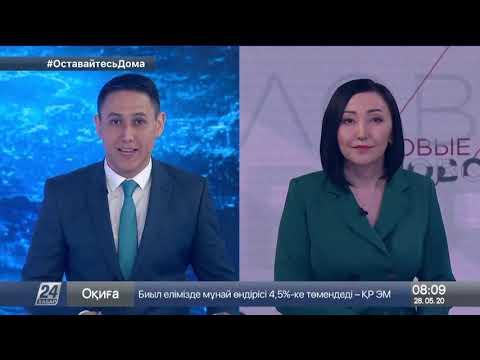Выпуск новостей 08:00 от 28.05.2020 видео