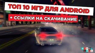ТОП 10 ИГР ДЛЯ ANDROID + ССЫЛКИ