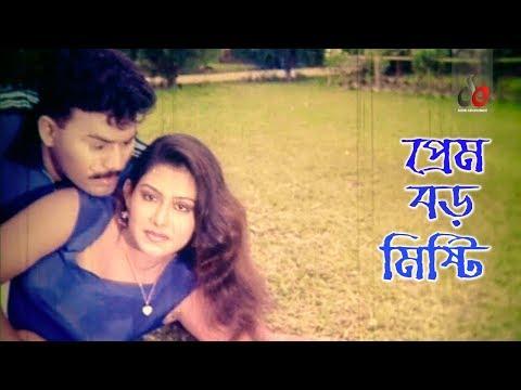 Prem Boro Misti   Bangla Movie Song   Sheikh Masud   Mou   Full HD