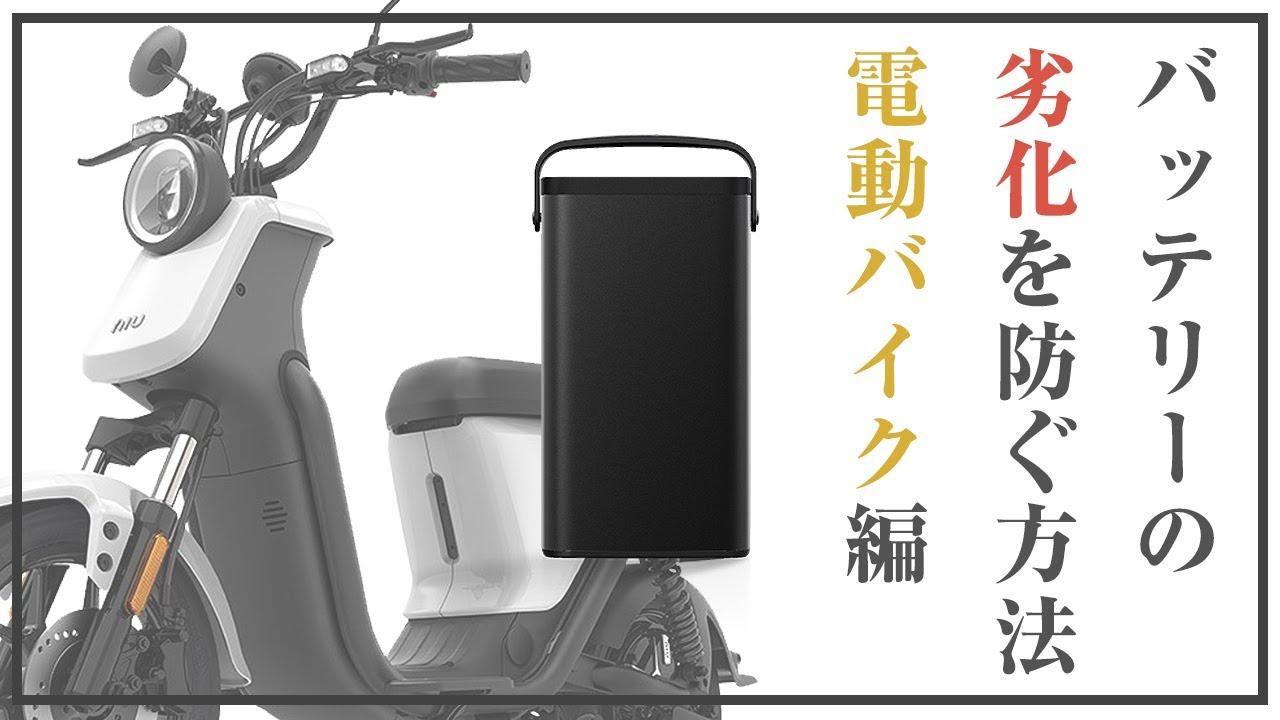 【公式解説】電動バイク バッテリーの正しい充電方法!間違えると劣化の進行が早まる...?!