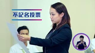 拍攝製作2017立法會選舉廣告
