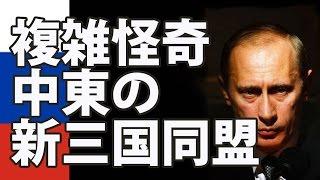 #54 複雑怪奇新三国同盟 天満橋倶楽部 高原剛一郎