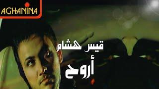 اغاني طرب MP3 قيس هشام - أروح / Kais Hisham - Aroh تحميل MP3