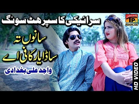 Sanu Tan Sada Yar Kafi Hay - Wajid Ali Baghdadi - Latest Song 2018 - Latest Punjabi And Saraiki