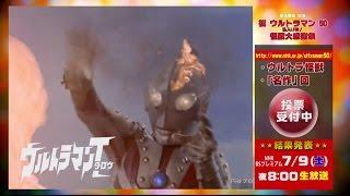 投票受付中No.1を決めるのはあなた!NHK・BSプレミアム「祝ウルトラマン50乱入LIVE!怪獣大感謝祭」放送告知~大怪獣編~!