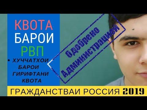 КВОТА БАРОИ РВП / ГРАЖДАНСТВАИ РОССИЯ / МИГРАНТ 2019 ТОЧИКИСТОН