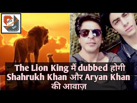 Shahrukh khan & Aryan Khan Dubbed there voice for The Lion King