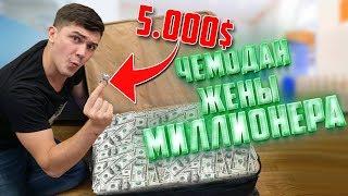 Купил На АУКЦИОНЕ Потерянный ЧЕМОДАН Жены МИЛЛИОНЕРА